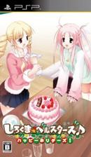 しろくまベルスターズ ハッピーホリデーズ 通常版 PSP ソフト ULJM-06111 / 中古 ゲーム
