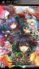 三極姫2 天下覇統 獅志の継承者 通常版 PSP ソフト ULJS-00575 / 中古 ゲーム
