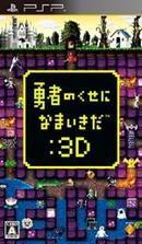 勇者のくせになまいきだ:3D PSP ソフト UCJS-10109 / 中古 ゲーム