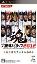 プロ野球スピリッツ2012 PSP PSP ソフト ULJM-06012 / 中古 ゲーム