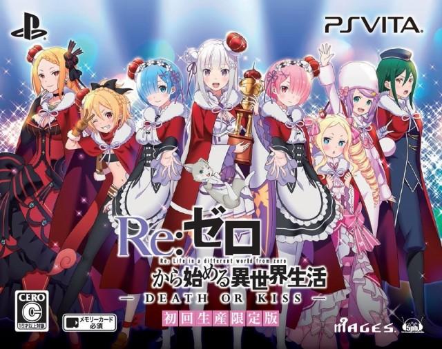 Reゼロから始める異世界生活 DEATH OR KISS 限定版 PSVita ソフト FVGK-0153 / 中古 ゲーム