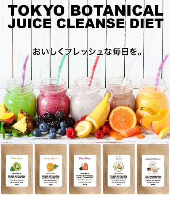 DM便 送料無料 ダイエット 東京ボタニカルジュースクレンズダイエット ベリーベリー&ヨーグルトセット ジュース