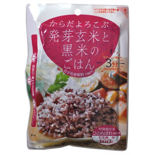 からだよろこぶ発芽玄米と黒米のごはん 160g