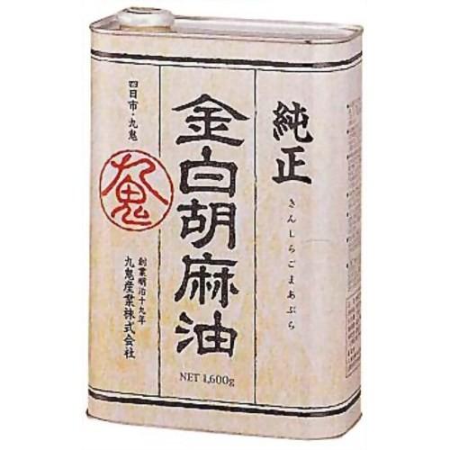 九鬼 純正 金白胡麻油(ごま油) 1600g