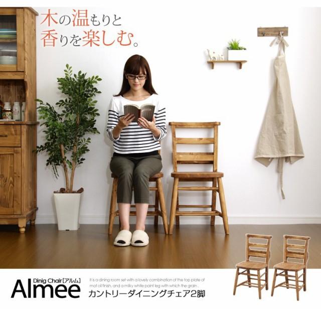 カントリーダイニング【Almee-アルム-】ダイニングチェア2脚セット