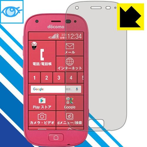 ブルーライトカット保護フィルム らくらくスマートフォン4 F-04J 【PDA工房】