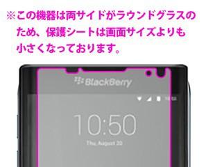 BlackBerry PRIV 画面が消えると鏡に早変わり! ミラータイプ保護フィルム Mirror Shield 【PDA工房】