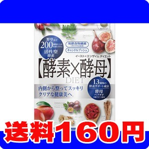 [メール便で送料160円]イーストエンザイムダイエット 60粒