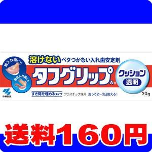 [メール便で送料160円]タフグリップ クッション 透明 (入れ歯安定剤) 20g