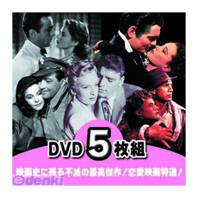 【個数:1個】「直送」【代引不可・同梱不可】[ARC7960]洋画DVD 風と共に去りぬ 名画遺産!観ておきたい名作映画集 5枚組