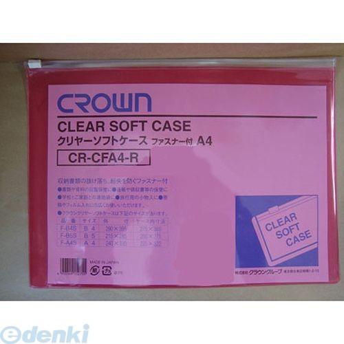 クラウン [CR-CFA4-R] クリヤーソフトケース A4 赤 CRCFA4R【おしゃれ おすすめ】【最安値挑戦】