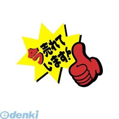 ササガワ(タカ印) [13-4037] クラフトPOP ゆび小 今売れ 134037