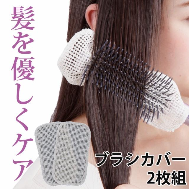 京都西陣の絹糸屋さんのツヤサラブラシカバー(同梱・代引不可)