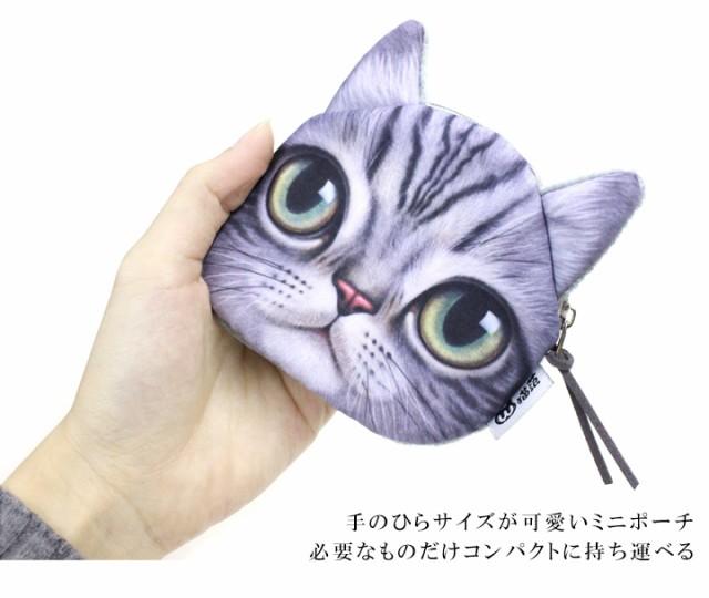 ネコ ポーチ 猫 小物入れ アニマル ミニポーチ 小銭入れ ネコモチーフ ミニ ケース 財布 コインケース 【pouch01】