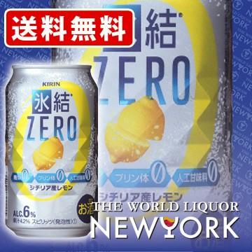 父の日 ギフト 酒 お酒 送料無料 キリン 氷結ZERO レモン 350ml 1ケース 24本 (北海道・沖縄+890円)