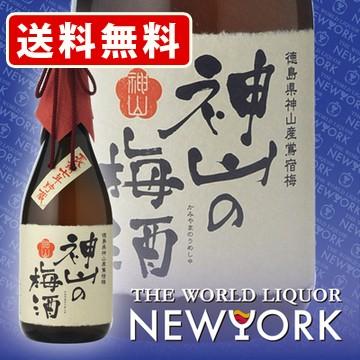 父の日 ギフト 酒 お酒 送料無料 神山の梅酒 長期 7年貯蔵 720ml (北海道・沖縄+890円)