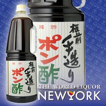 父の日 ギフト 酒 お酒 「PETボトルでリニューアル」 板前手造り ポン酢 1800mlペットボトル