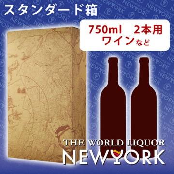 父の日 ギフト 酒 お酒 スタンダード箱 750ml 2本用(ワイン)
