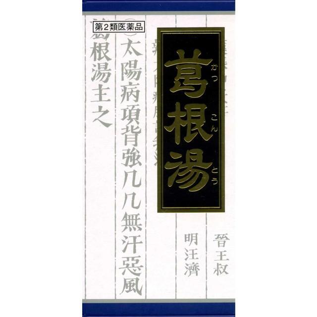 【日本産】 【第2類医薬品】クラシエ 45包 葛根湯(カッコントウ)-医薬品
