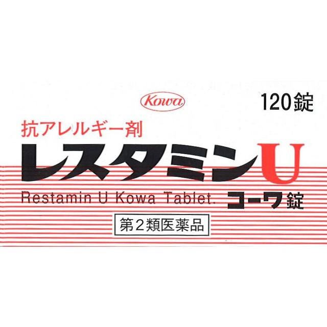 即日発送 【第2類医薬品】レスタミンU錠 120錠-医薬品