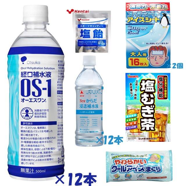 OS-1(オーエスワン)熱中症対策セット3