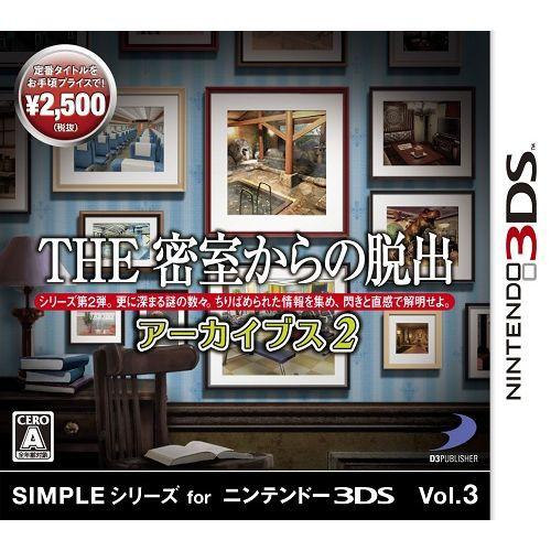 ★新品★3DS SIMPLEシリーズ for ニンテンドー3DS Vol.3 THE 密室からの脱出 アーカイブス2