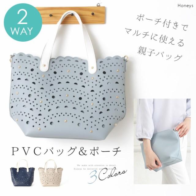 【Honeys ハニーズ】PVCバッグ&ポーチ マルチに使える 親子バッグ ポーチ付き ショルダーバッグ トートバッグ