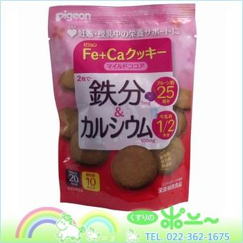 Fe+Caクッキー マイルドココア(10枚入)【ピジョン】【4902508134705】