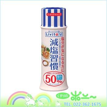 リビタ 減塩習慣 80g×10個【大正製薬】【4987306019133】