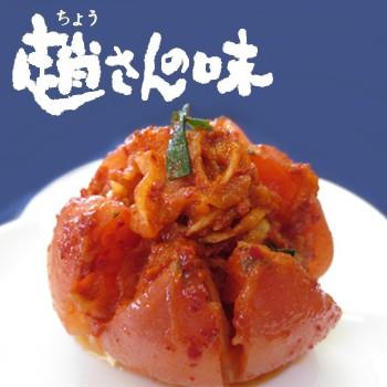 趙さんの味 トマトキムチ 1個【趙さんの味】【他の商品との同梱不可】