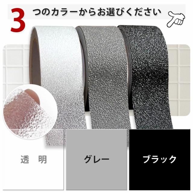 滑り止めテープ 滑り止め テープ 室内用 耐水性 耐油性 階段 屋内 浴室 キッチン 5cm×5m