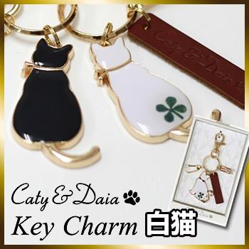 Caty&Daia キャティ&ダイア キーチャーム 白猫(ネコ/かわいい/チャーム/おしゃれ)【メール便対応可】