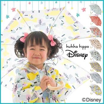 b7bd469b9a7d8 kukka hippo クッカヒッポ ディズニー かさ 安全手開き 40cm(おしゃれでかわいい 子供用の