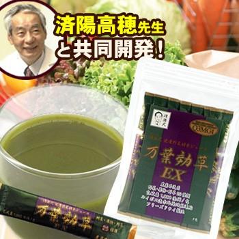 済陽式 万葉効草EX(まんようこうそう)お試しパック 3g×7包(酵素ジュース/健康野菜/わたようしき/健康野菜ジュース/済陽高穂 院長先生)