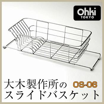 大木製作所 スライドバスケット OS-06(シンク上/ステンレス/シンプル/水切りかご/食器の水切り/おすすめ/水切りラック/ドレーナー)