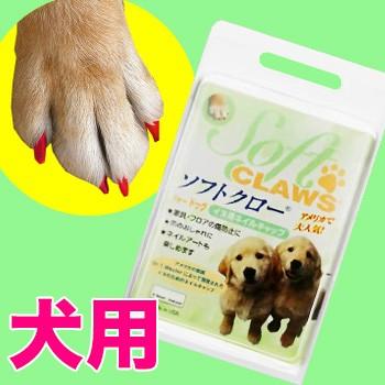 ソフトクロー 犬用キット(犬の爪切りが大変!爪研ぎによる壁やソファーの傷防止/付け爪/爪カバー/ネイルキャップ)【メール便送料無料】