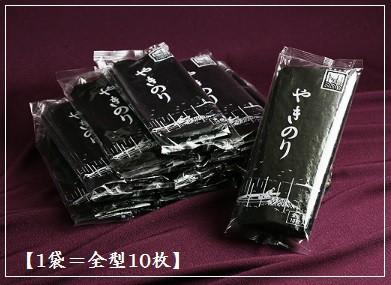 【5月中旬入荷予約/送料無料】 田庄 高級 焼き海苔 全7ランク お試しセット (10枚×7袋) 焼きのり 海苔 寿司 中元 歳暮 手土産 ギフト