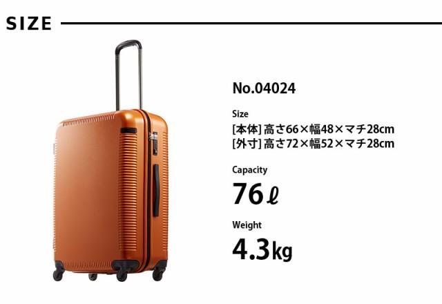 エース ace. スーツケース 76L ウィスクZ Whisk-Z 04024 ラッピング不可