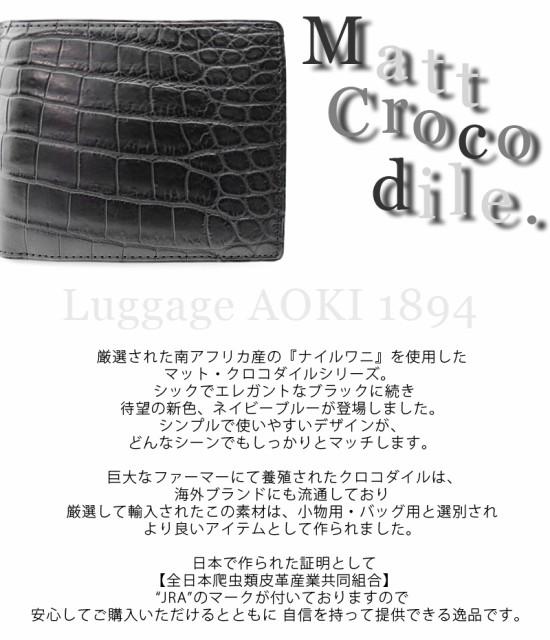 ラゲージアオキ1894 Luggage AOKI 1894 二つ折り財布 財布/2つ折財布 財布 Matt Crocodile マットクロコダイル 2481/2506