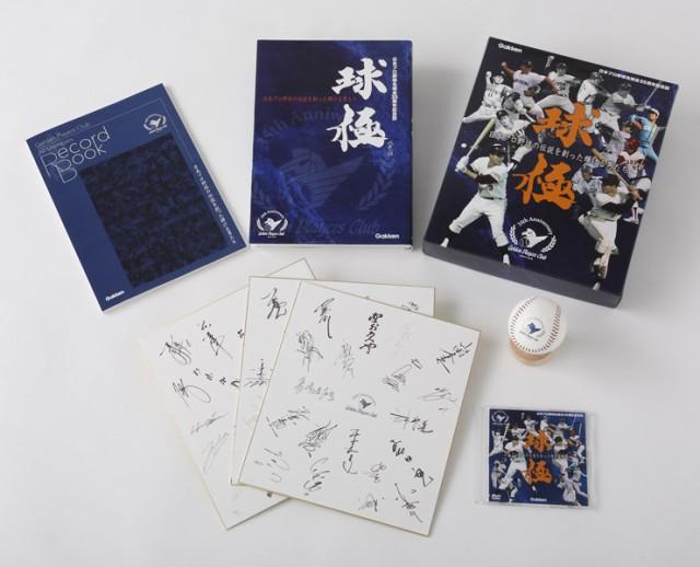 球極 日本プロ野球名球会オフィシャルブック / 一般社団法人日本プロ野球名球会