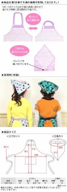 61730f42d95fc 子どもエプロン(100~120cm) プリンセスドレスで彩るパウダールーム(ストライプ)
