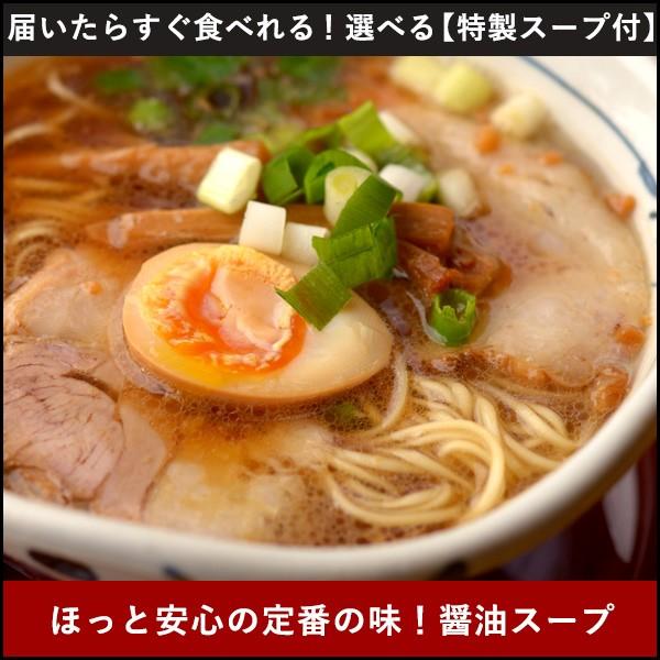 ラーメン 送料無料 マルタイ 棒ラーメン ストレート麺 特製スープ付 12食セット