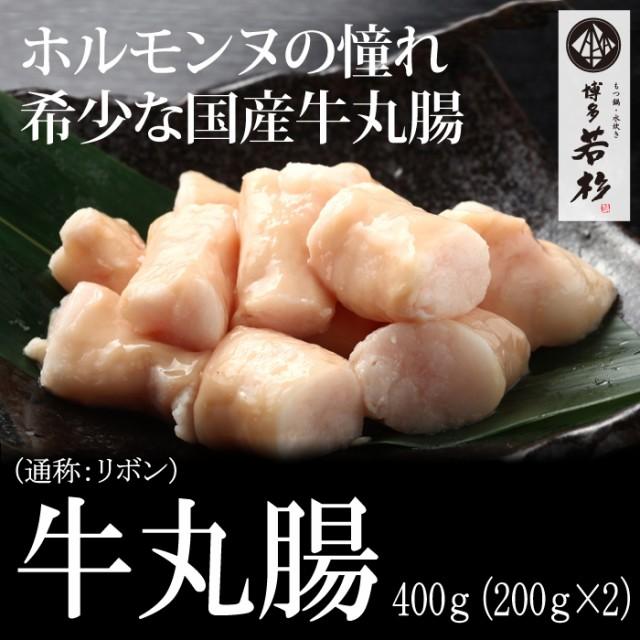 国産ホルモン丸腸 400g もつ鍋(モツ鍋)追加具に最適