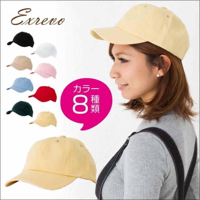 キャップ シンプル 無地 レディース メンズ 単色 野球帽 ベースボールキャップ パネルキャップ カーブキャップ ジェットキャップ