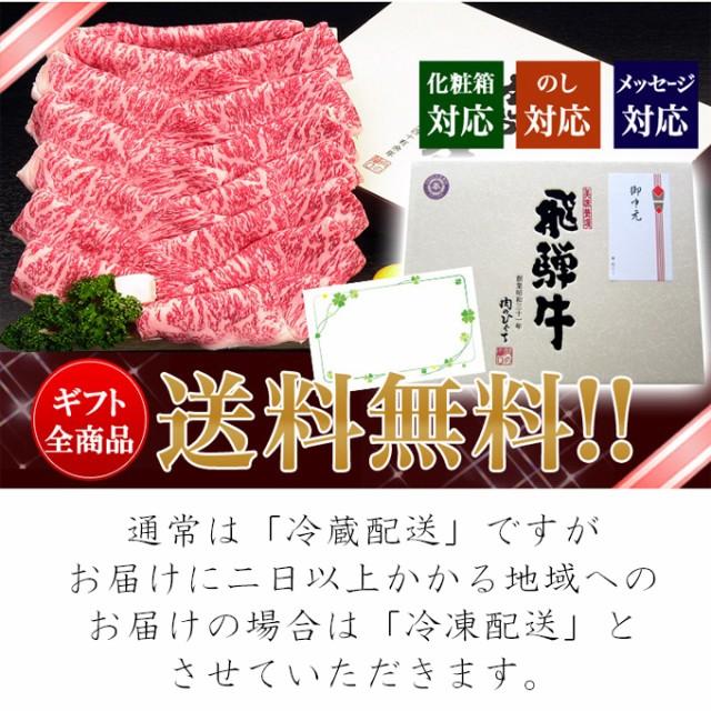【肉のひぐち】『ぽっきり価格』【送料無料】飛騨牛かたロース肉すき焼き用700g(4~5人前)【化粧箱入】