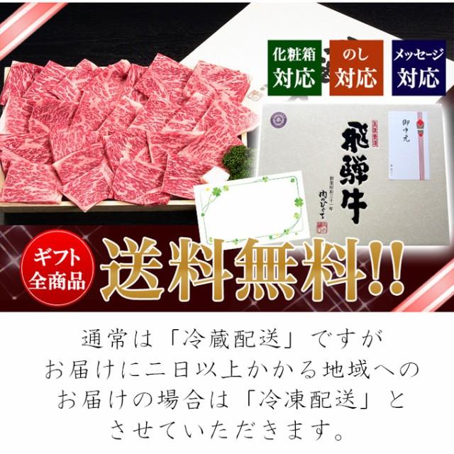 【肉のひぐち】『ぽっきり価格』飛騨牛かたロース肉焼肉用350g(2~3人前)化粧箱付ギフトに最適 内祝 御歳暮 お歳