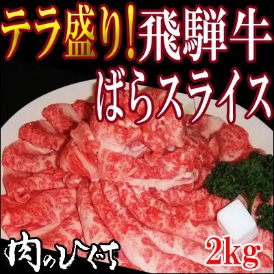 【肉のひぐち】★テラ盛り登場★【送料無料】飛騨牛ばらスライス【2kg入り(500g×4パック)】