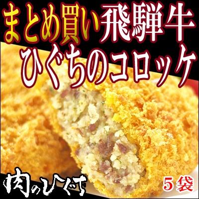 【肉のひぐち】メガ盛り!【5袋まとめ買い】ひぐちの飛騨牛コロッケ(60g×5個入)×5袋