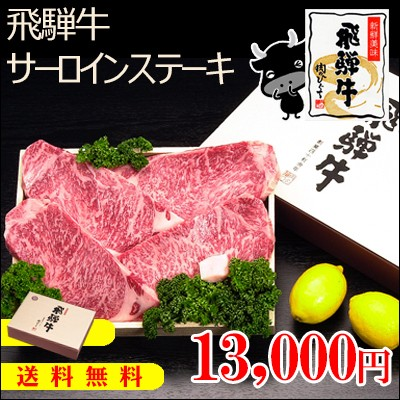 【肉のひぐち】『ぽっきり価格』【送料無料】飛騨牛サーロインステーキ計680g(170g位×4枚)【化粧箱入】