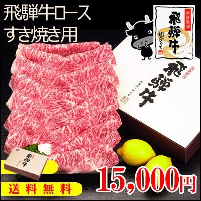 【肉のひぐち】『ぽっきり価格』【送料無料】飛騨牛ロース肉すき焼き用900g(6人前)【化粧箱入】牛肉/すき焼き//お